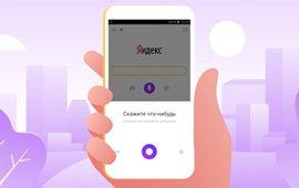 Яндекс бросает вызов разработчикам и запускает Премию Алисы