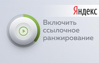 Ссылочное ранжирование по коммерческим запросам в Яндексе опять работает