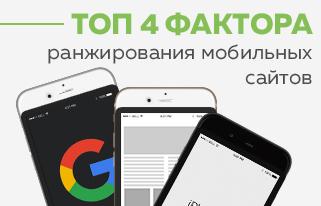 Факторы ранжирования мобильных сайтов в поисковой системе Google