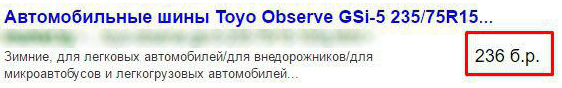 Расширенные сниппеты для Яндекса