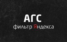Фильтр Яндекса АГС: за что получить и как снять