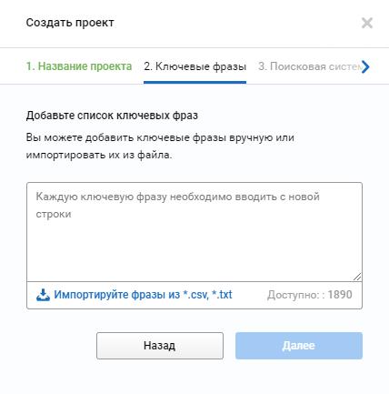 Кластеризация в Serpstat