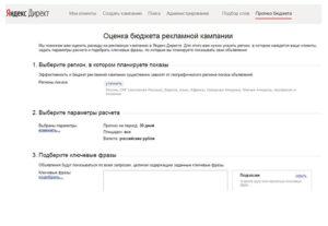 odinakovyj-li-rashod-sredstv-v-yandeks-i-google