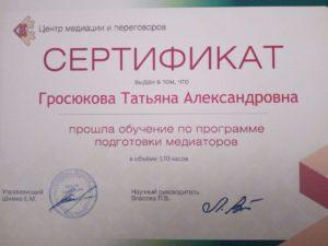 Сертификат медиатора