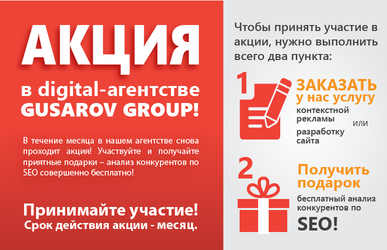 Акция в digital-агентстве GUSAROV group!