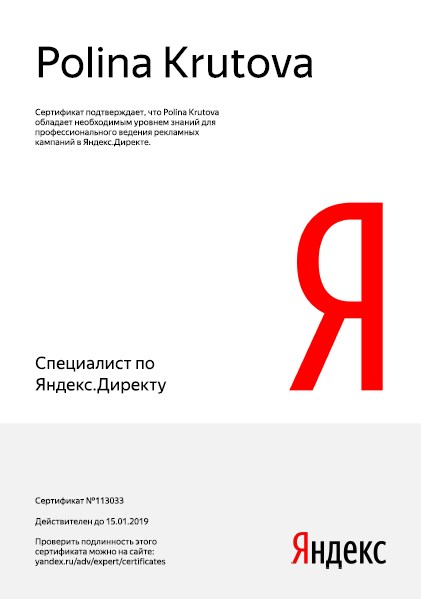 Сертификация по Яндекс.Директ