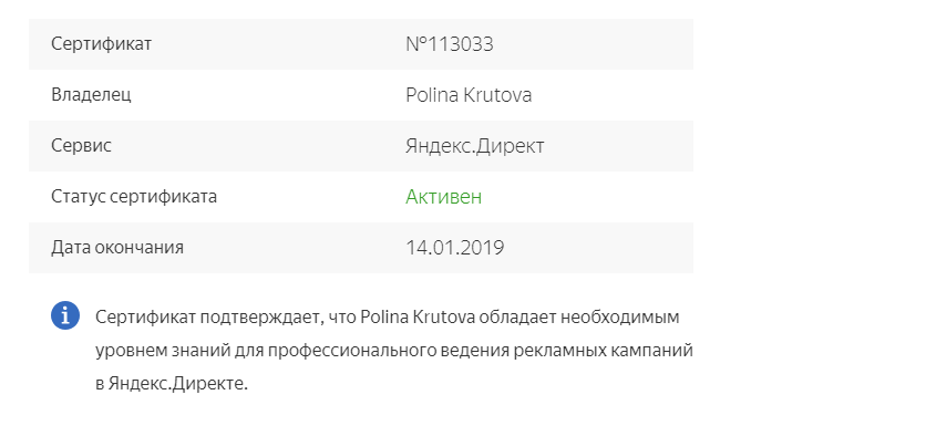 Сертификация по Яндекс.Директу
