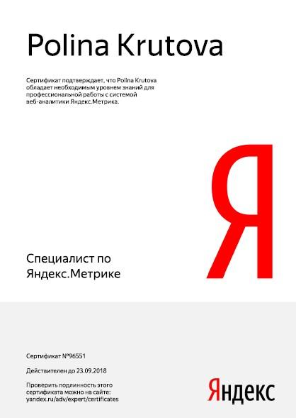 Сертификация по Яндекс.Метрике