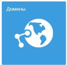 6-domeny