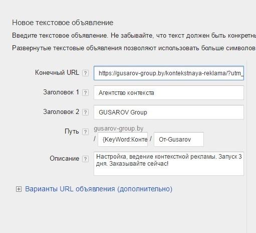 Правильно вставляем метки Google.Adwords