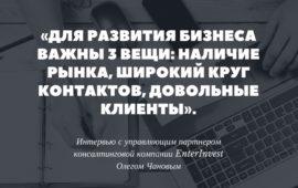 Олег Чанов про консалтинг