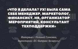 Полина Ганкович: что бы ты ни делал, делай это качественно