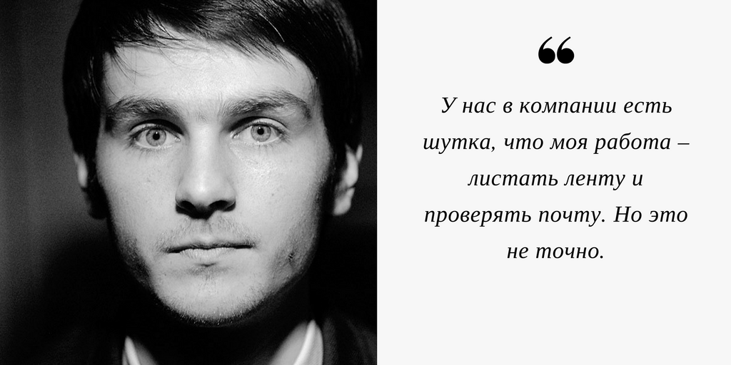 Интервью с руководителем Call Tracking Александром Огородниковым