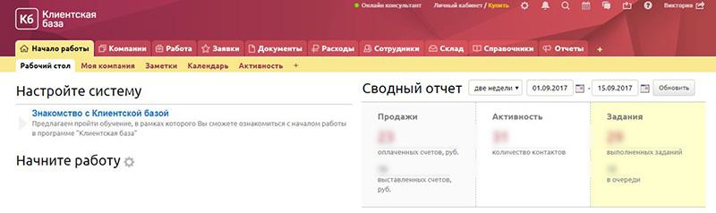 Clientbase.ru