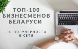 ТОП-100 бизнесменов Беларуси, о которых чаще всего «спрашивают» Яндекс и Google