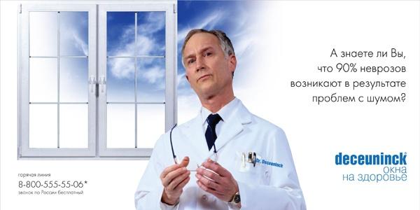 Реклама окон из ПВХ