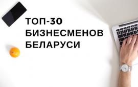 Виктор Прокопеня на 1-ом месте в рейтинге бизнесменов Беларуси по популярности в сети
