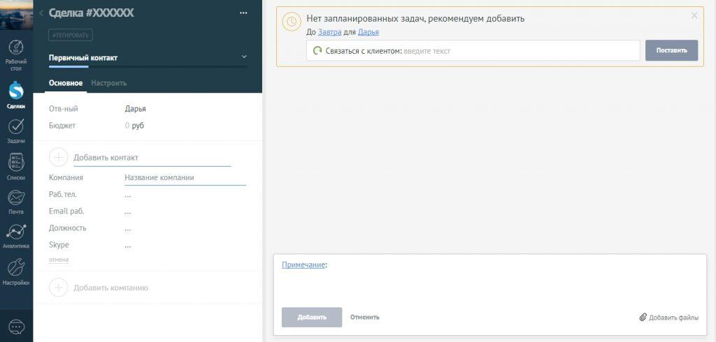 Сервисы для управления проектами AmoCRM