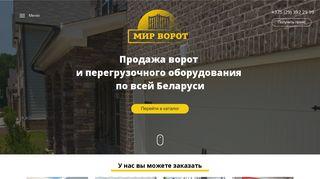 Кейс по созданию сайта для компании-поставщика воротных систем