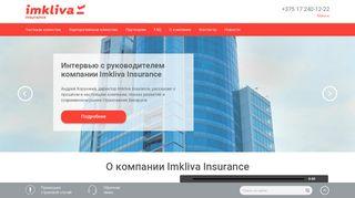 Кейс по созданию сайта для страховой компании
