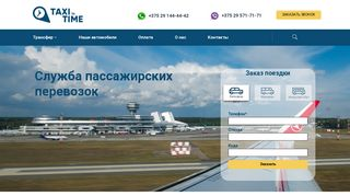 Кейс по созданию сайта для службы трансфера и междугороднего такси