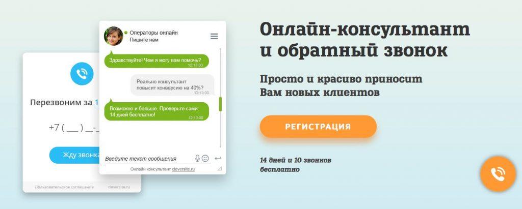 Cleversite.ru
