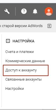 Доступ к аккаунту (шаг 2)