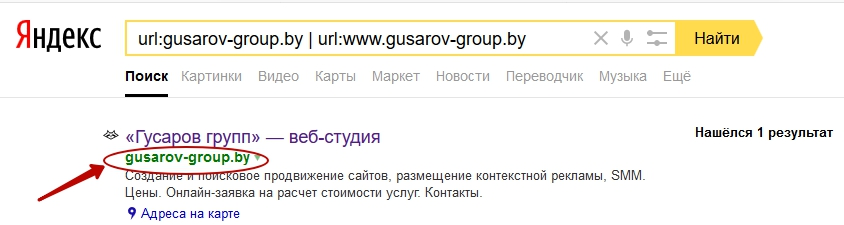 проверка зеркала сайта через Яндекс