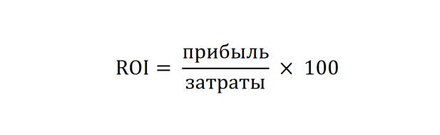 формула roi изображение