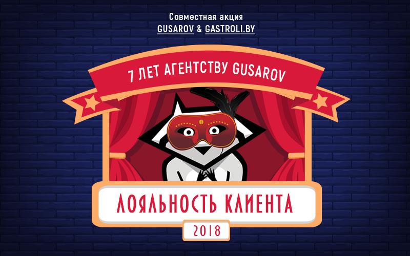 GUSAROV&GASTROLI.BY