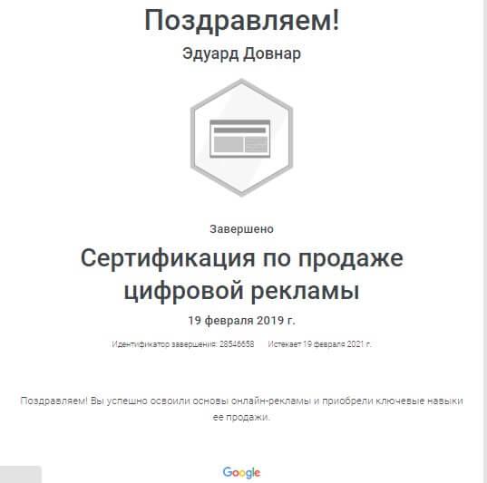 Сертификат по цифровой рекламе