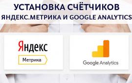Инструкция с видео: установка счётчиков Яндекс Метрики и Google Analytics