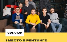GUSAROV на 1 месте в рейтинге SEO-компаний от Serpstat