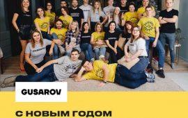 Итоги 2019 года GUSAROV в цифрах