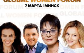 7 марта в Минске впервые пройдёт Global Women Forum