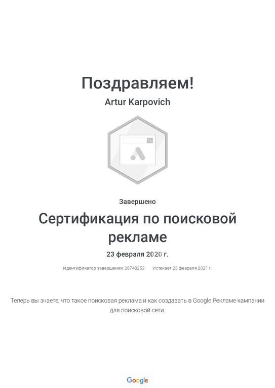 Сертификация1