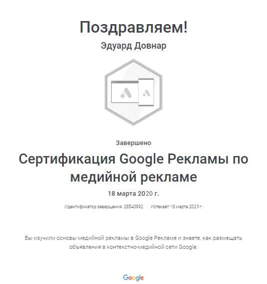 Сертификация мобильной рекламе