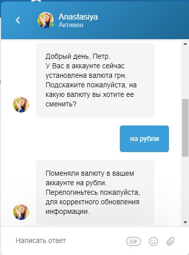 esputnik-support